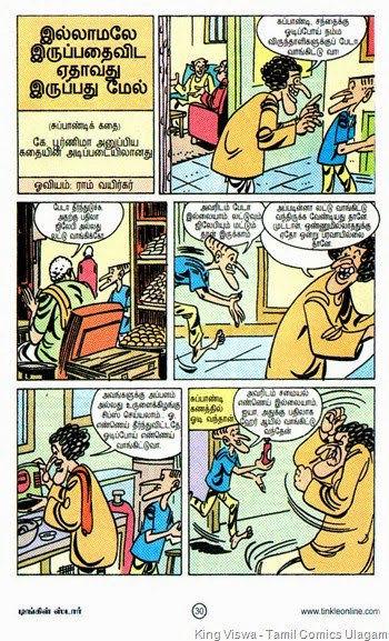 Tinkle Stars Issue No 2 Dated 01032015 Suppandi Page No 30