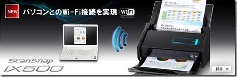 top_banner_ix500-wifi-001