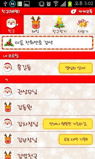 【免費個人化App】聖誕可可的弗里克主題(紅色):貴族-APP點子