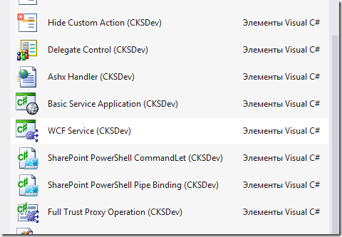 Javascript-enabled SharePoint WCF services