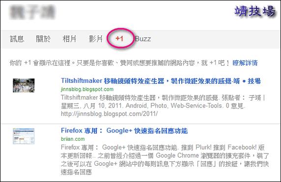 J424_04 google plus button