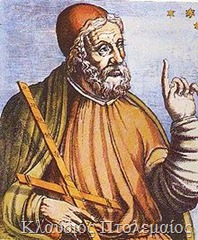 Κλαύδιος Πτολεμαίος - Claudius Ptolemy