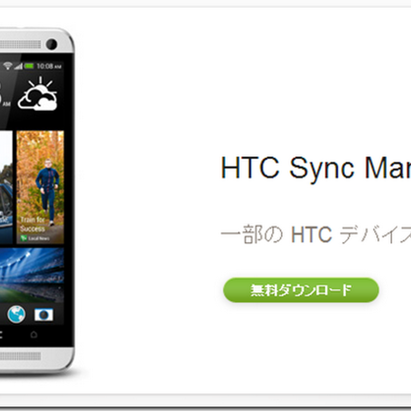 「HTC Sync Manager強制終了&起動を繰り返す」ときの解決方法。