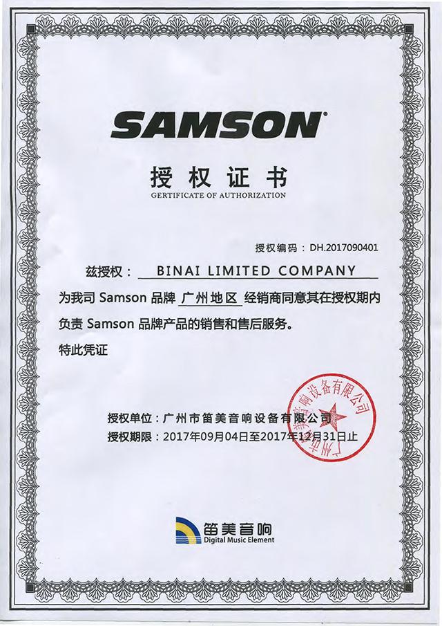 Chứng nhận chính hãng samson 2017