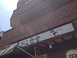 天ぷら食堂 田丸