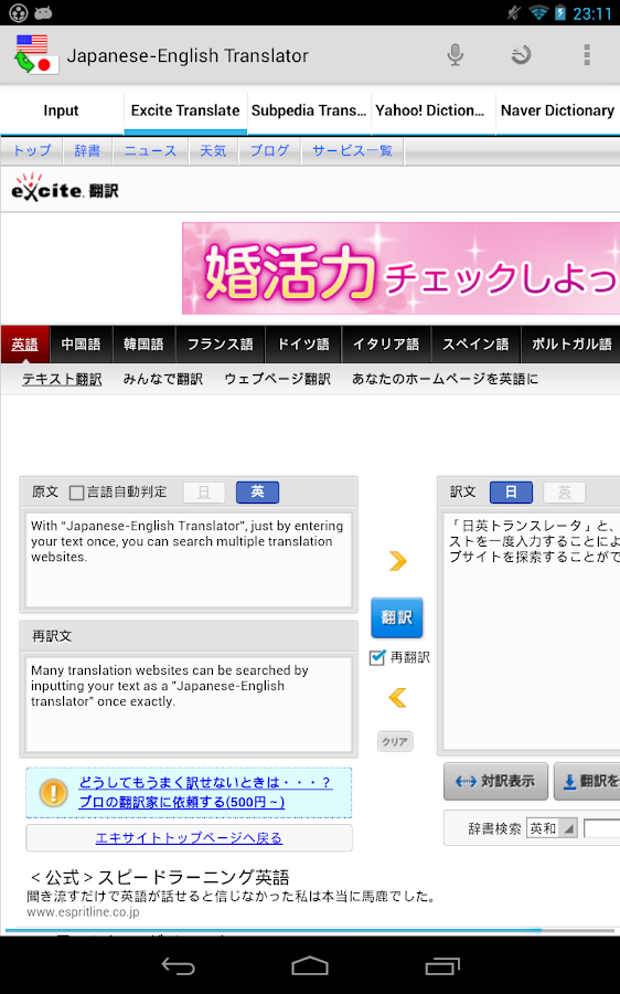 Japanese-English Translator - screenshot