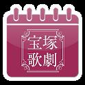宝塚歌劇スケジューラ icon