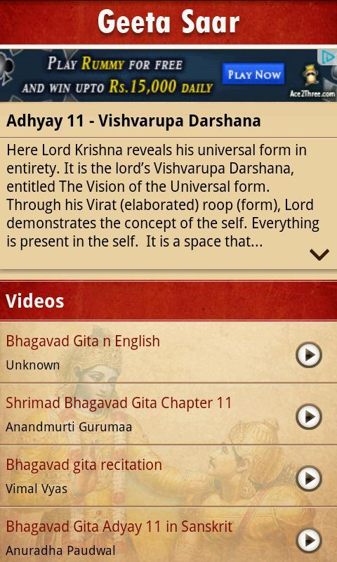 Bhagwad Gita Saar - screenshot
