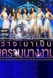 Cuộc Chiến Sắc Đẹp - Miss Beaty And Talent Thailand