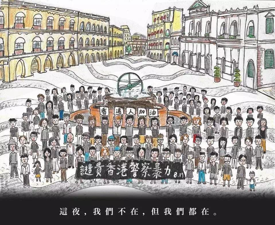 Bức thư của sinh viên Macao về cuộc tấn công bạo lực của cảnh sát Hong Kong nhắm vào các sinh viên