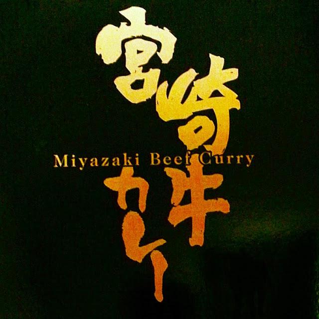 宮崎県経済農業協同組合連合会宮崎のブランド黒毛和牛「宮崎牛」(4等級以上)を使用したカレー