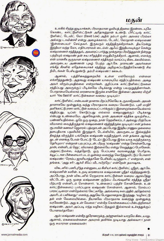 Jannal Tamil Bi Monthly Issue Dated 01st Feb 2015 RKL Tribute By Cartoonist Madhan Page No 81