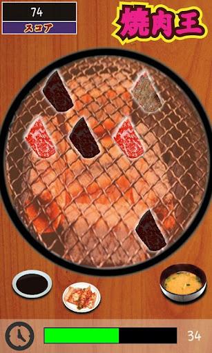 【免費休閒App】Yakiniku King-APP點子