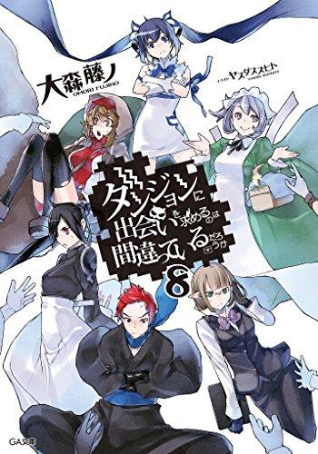 Dungeon ni Deai wo Motomeru no wa Machigatte Iru Darouka OVA