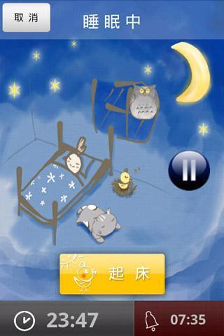 Sleeping+- screenshot