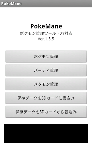 PokeMane ポケモン管理ツール [XY ORAS対応]