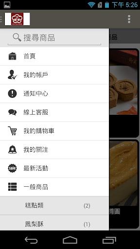 【免費生活App】二和珍-APP點子