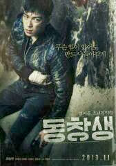 soul and hope: The Commitment TOP Bigbang new Movie November