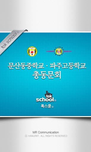 문산동중 파주고 총동문회