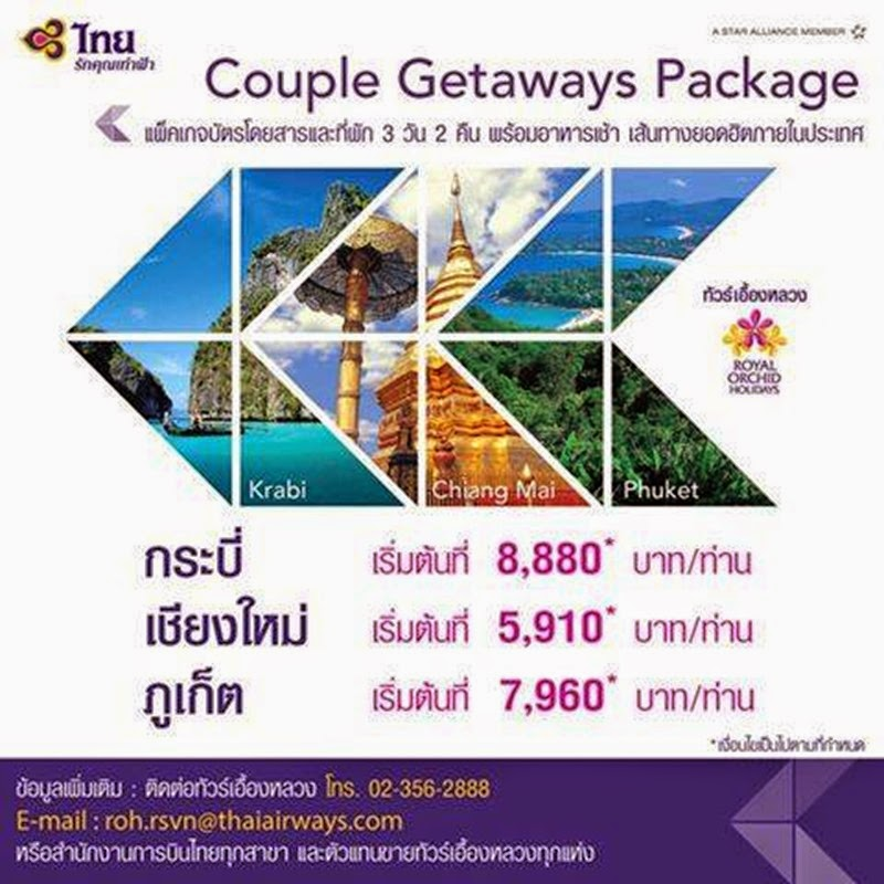 Couple Getaways