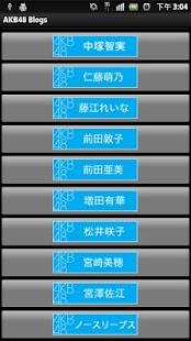 玩免費娛樂APP 下載AKB48部落格 app不用錢 硬是要APP