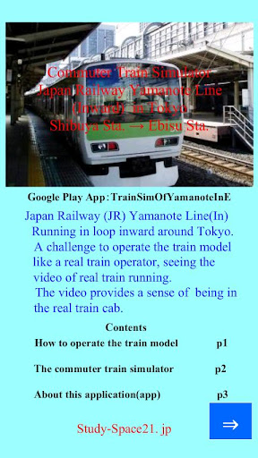 Train Sim. 2 Tokyo LoopInward