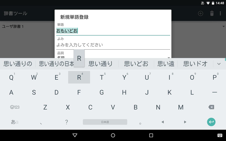 Google Japanese Input - screenshot