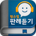 형사소송법 오디오 핵심 판례듣기 icon