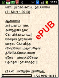 Amavasya tharpanam tamil