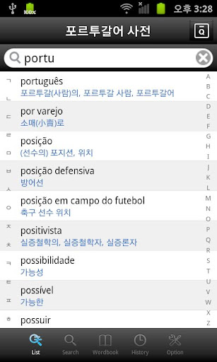 민중 포르투갈어 포켓 사전