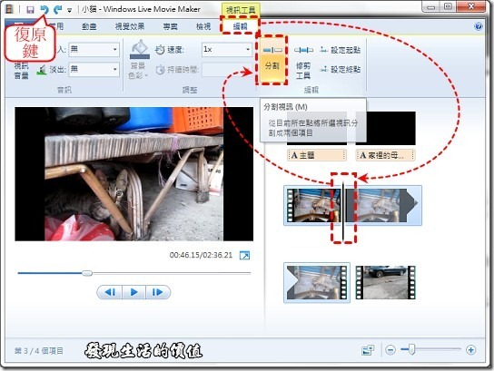 Window Live Movie Maker 2011