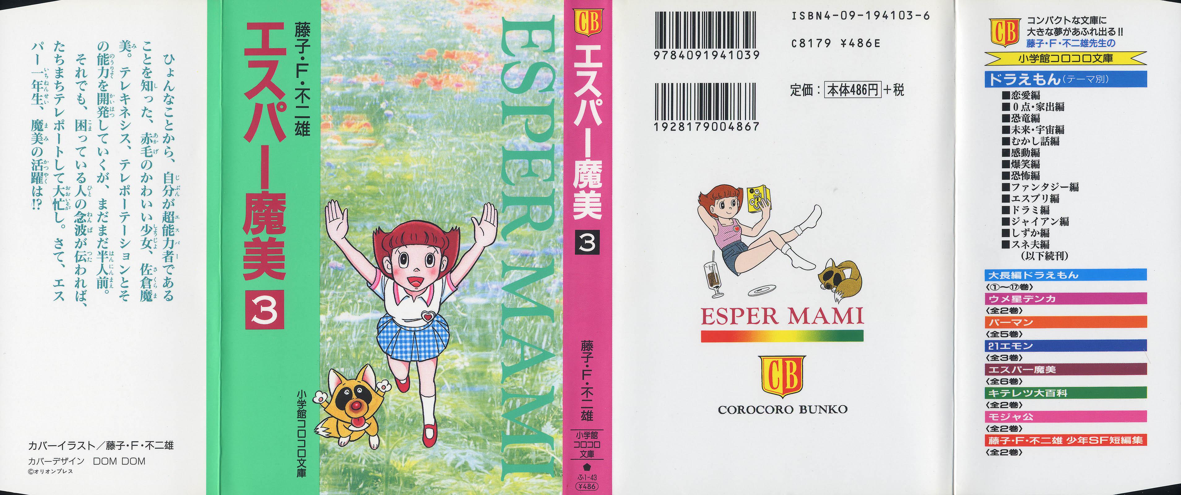 Esper Mami- Siêu nhân Mami Chap 016