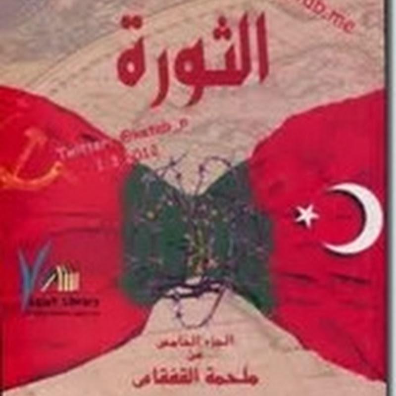الثورة الجزء الخامس من ملحمة القفقاس رواية لــ محي الدين قندور