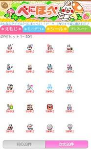 デコとも★DX(デコメ・絵文字・顔文字)- screenshot thumbnail