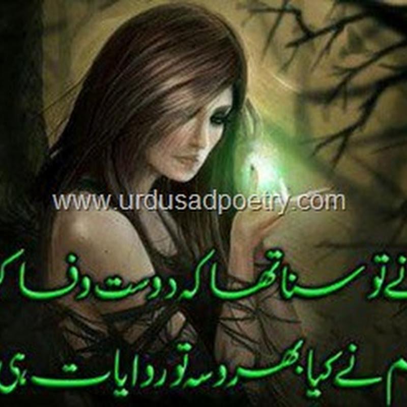 Urdu Shayari, Urdu SMS, Urdu Poetry