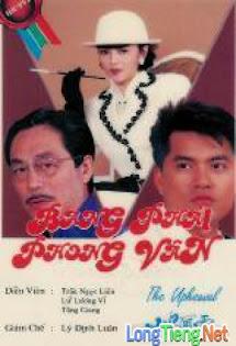 Bang Phái Phong Vân - The Upheaval ,小島風雲
