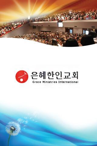 은혜한인교회- screenshot