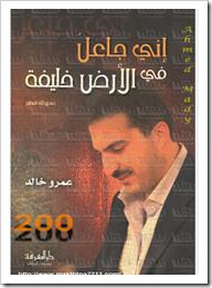 إني جاعل في الارض خليفه لـ عمرو خالد