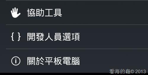 Screenshot_2013-08-26-23-29-39