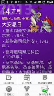 Orthodox Calendar in Chinese- screenshot thumbnail
