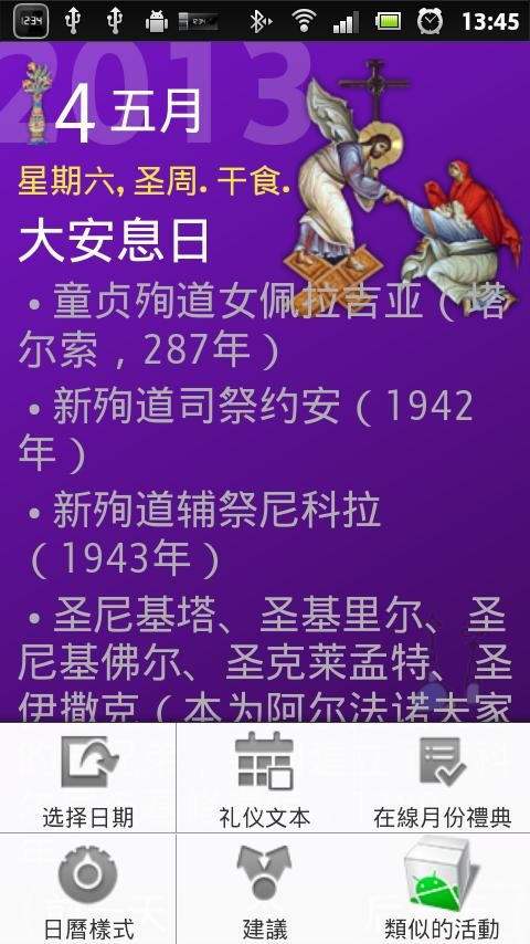 Orthodox Calendar in Chinese- screenshot