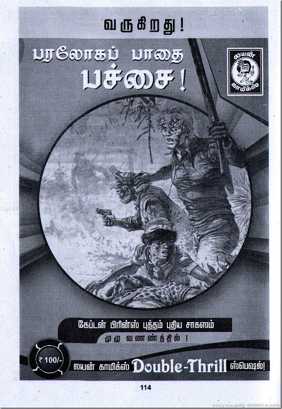 Muthu Comics Issue No 316 Dated June 2012 Detective Jerome Tharseyalai Oru Tharkolai Page 114 Advt for Forthcoming Issues
