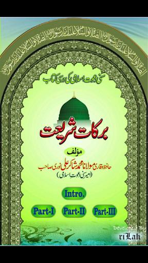 Barkat-e-Shariat