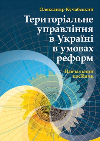 Ukrainian Territorial Management in Reformative Environment