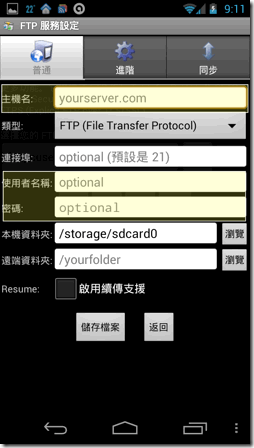 AndFTP Android App 中文免費FTP 軟體支援上傳下載