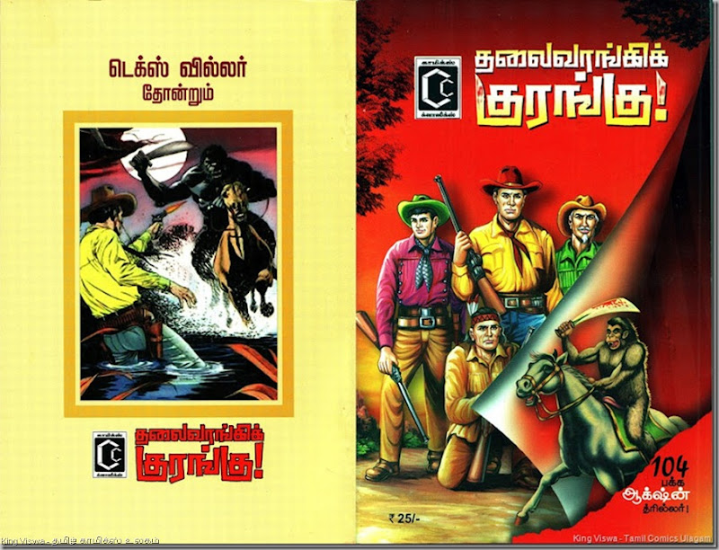 Comics Classics Issue No 27 Dated March 2012 Thalai Vaangi Kurangu Tex Willer Story Reprint Cover Image_thumb[1]