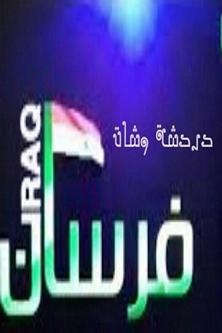شات فرسان العراق