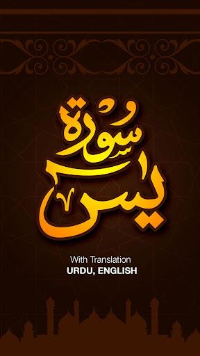 Surah Yaseen - Al Quran