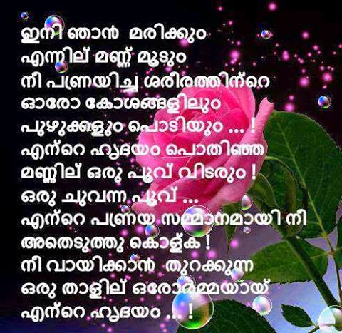 Malayalam sad love quotes - ♥ Hridhayakavadam ♥