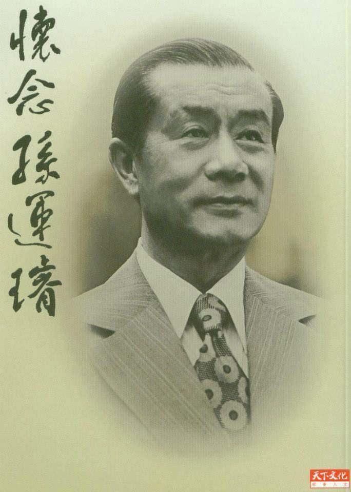 Thủ tướng Đài Loan, Tôn Vận Tuyền